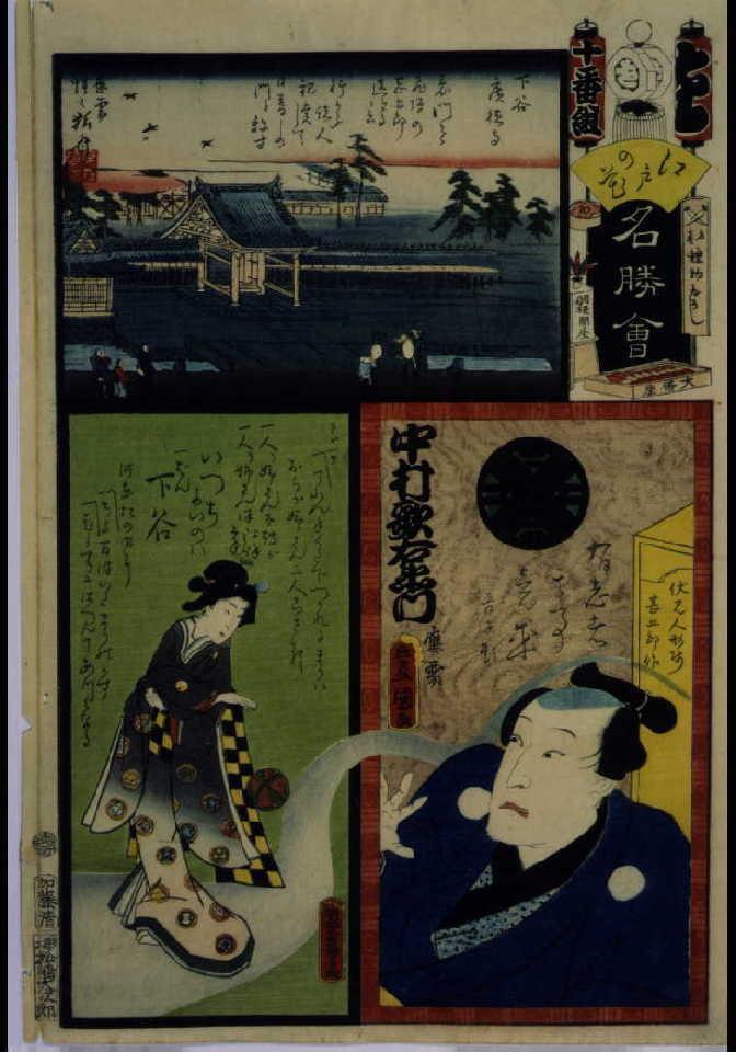 作品画像:江戸の花名勝会 を 十番組