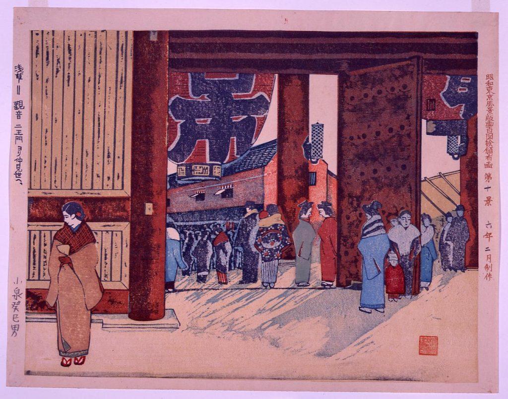 作品画像:昭和東京風景版画百図絵頒布画 第十景 浅草=観音二王門ヨリ仲見世へ