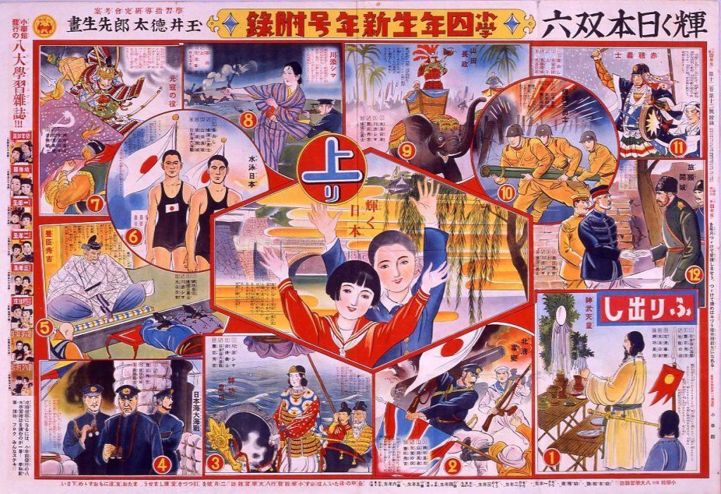 輝く日本双六(『小学四年生』新年号付録)