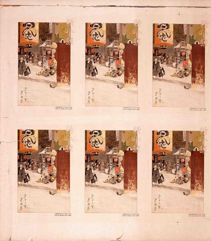 作品画像:『新小説』 第13年第5巻表紙 浅草観音 色校正刷