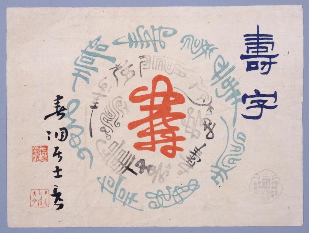 作品画像:寿字懸紙