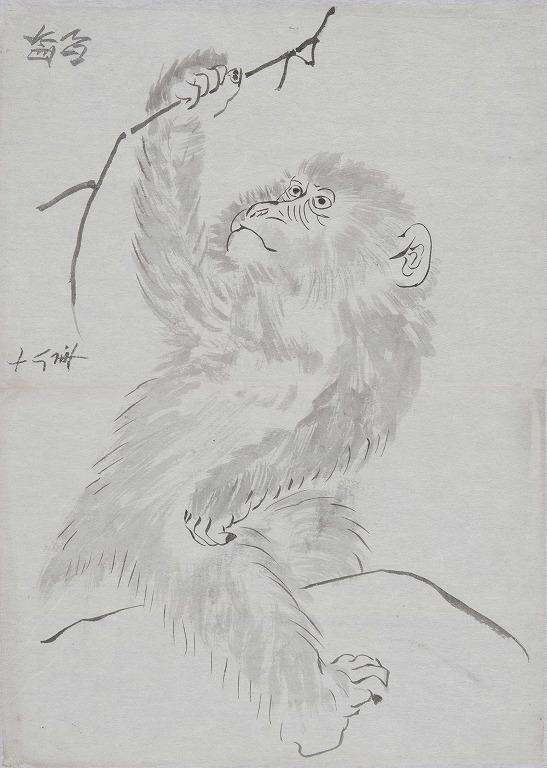 作品画像:祖仙写 猿