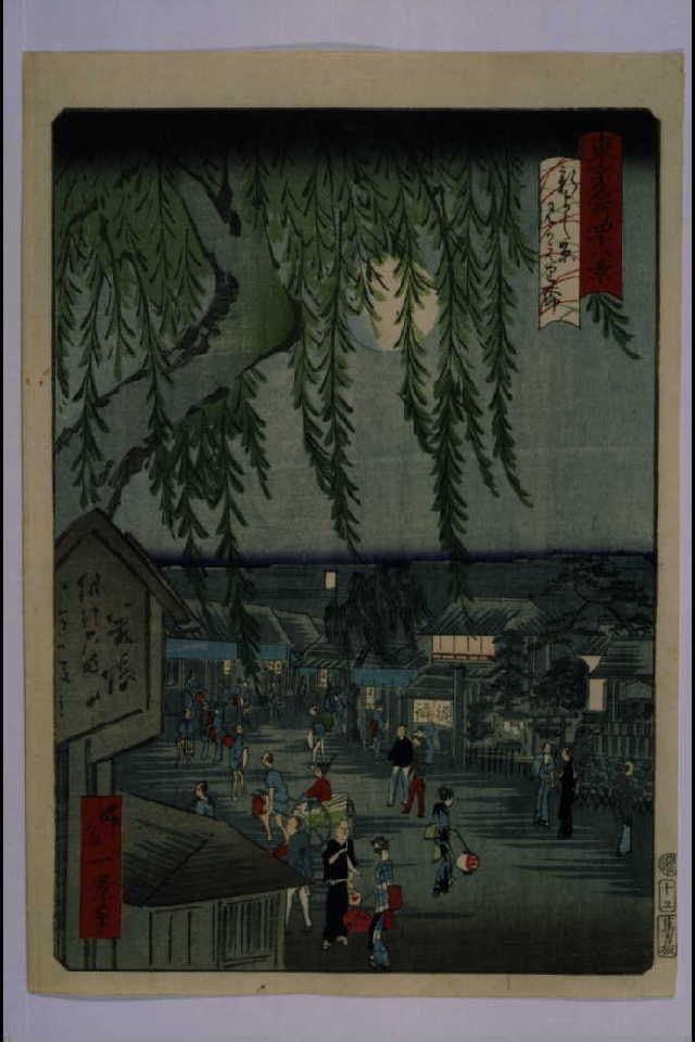 作品画像:東京名所四十八景 新よし原見かえり柳