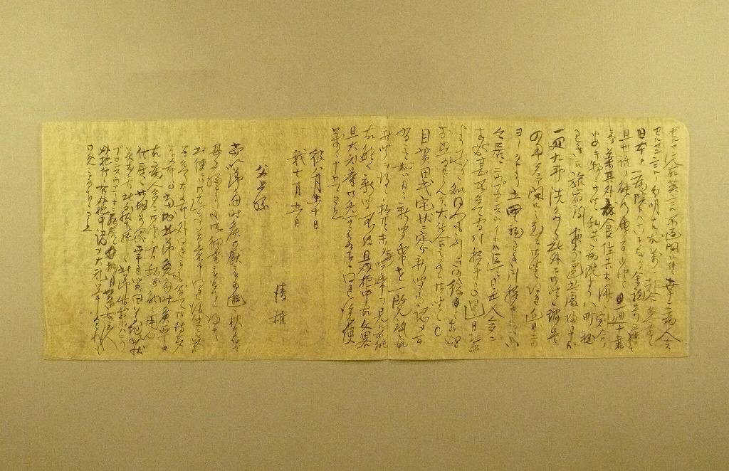 作品画像:川村帰元宛書簡(ニューヨークより 江原素六に面会他報告)