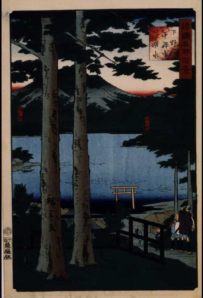 作品画像:諸国名所百景 下野中禅寺湖水