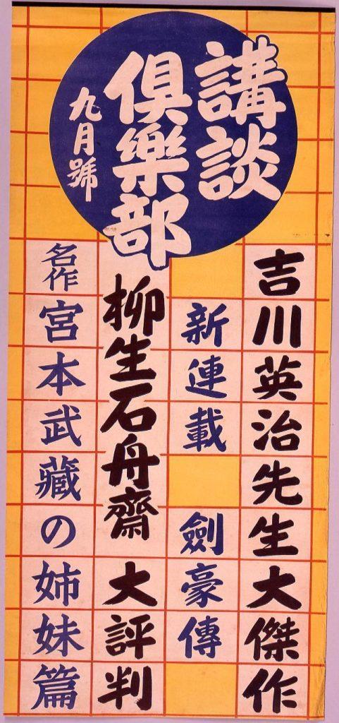 作品画像:講談倶楽部 9月号