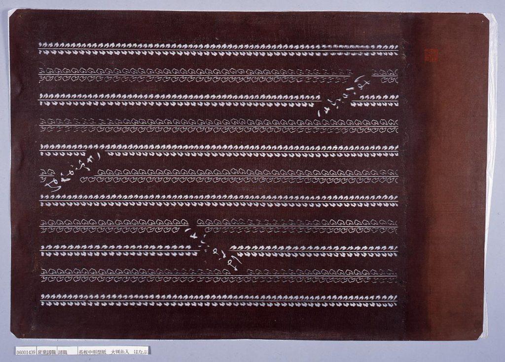 作品画像:長板中形型紙 大判糸入 はなぶさ文