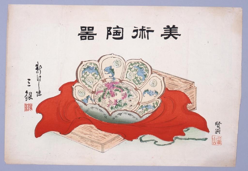 作品画像:美術陶器懸紙