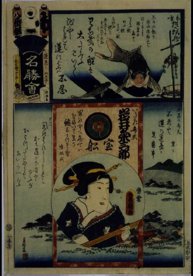 作品画像:江戸の花名勝会 わ 八番組