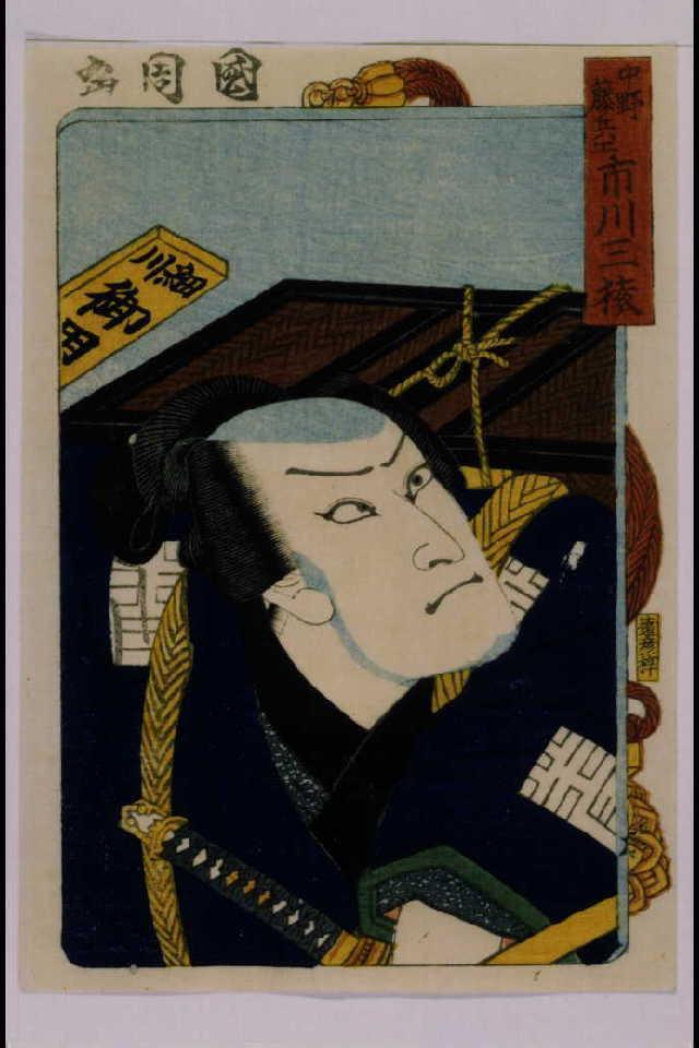 作品画像:三櫓華の姿見 市川三猿の中野藤兵衛