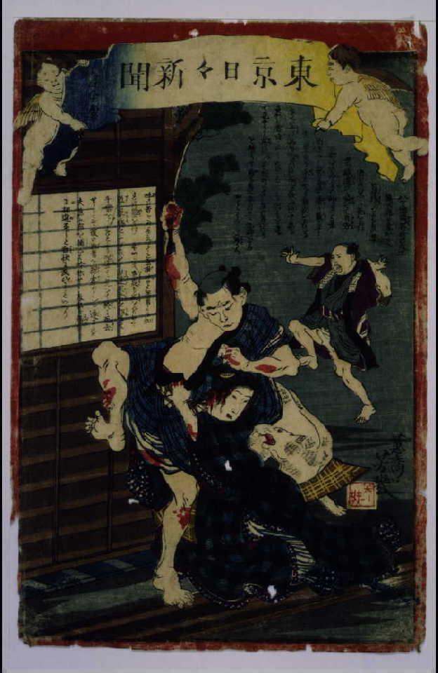 作品画像:東京日々新聞 989号