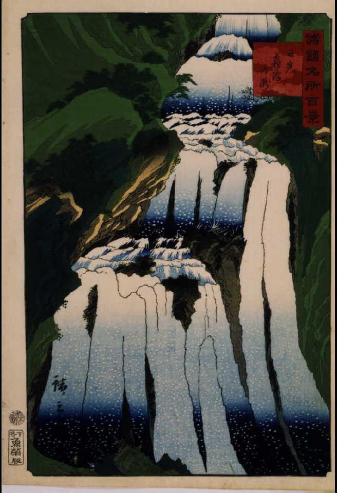 作品画像:諸国名所百景 日光霧降りの瀧