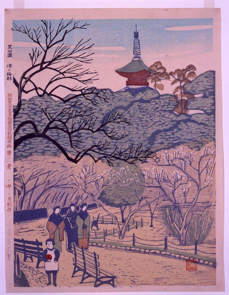 作品画像:昭和東京風景版画百図絵頒布画 第十一景 芝公園 塔と梅林