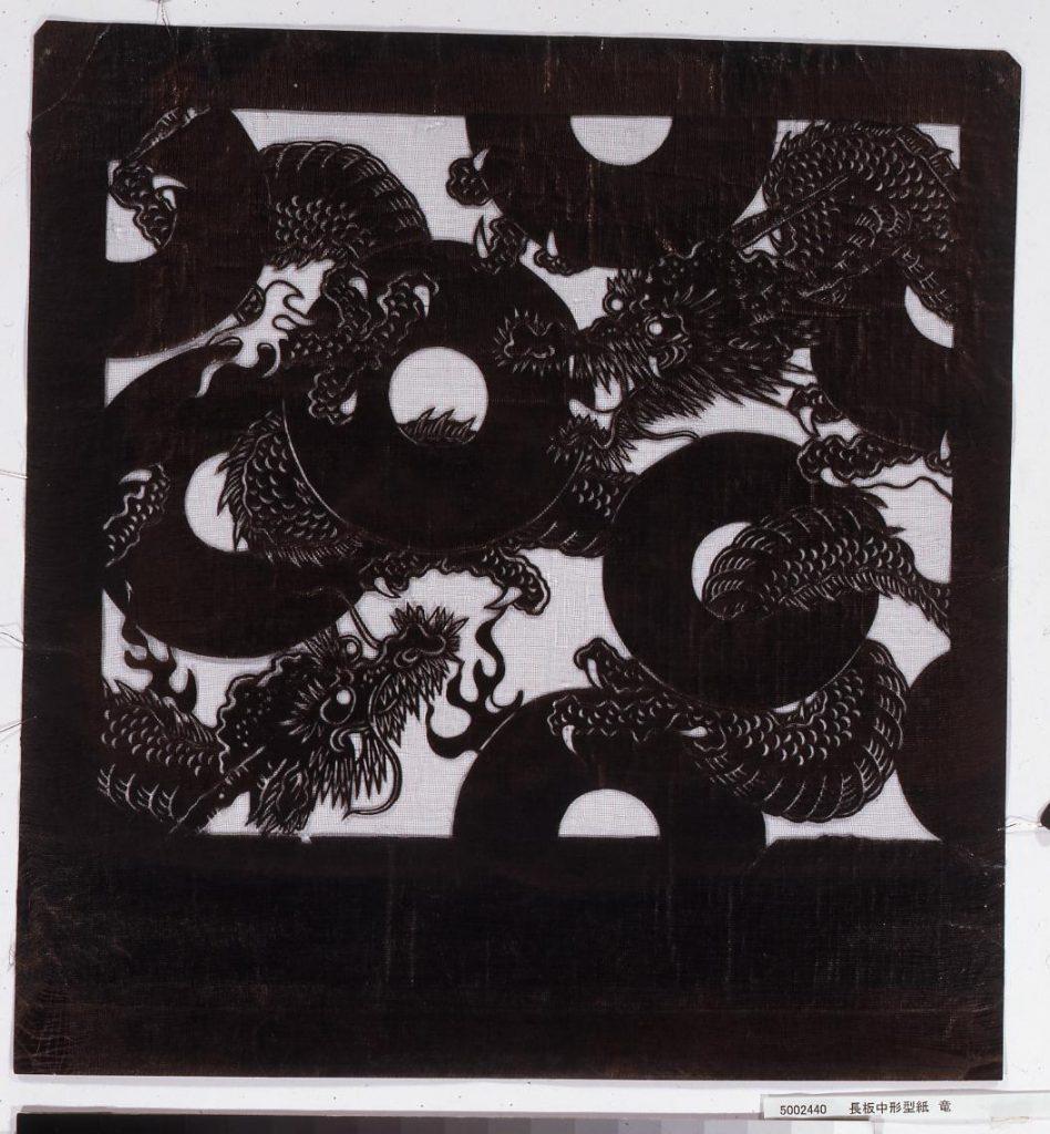 作品画像:長板中形型紙 竜