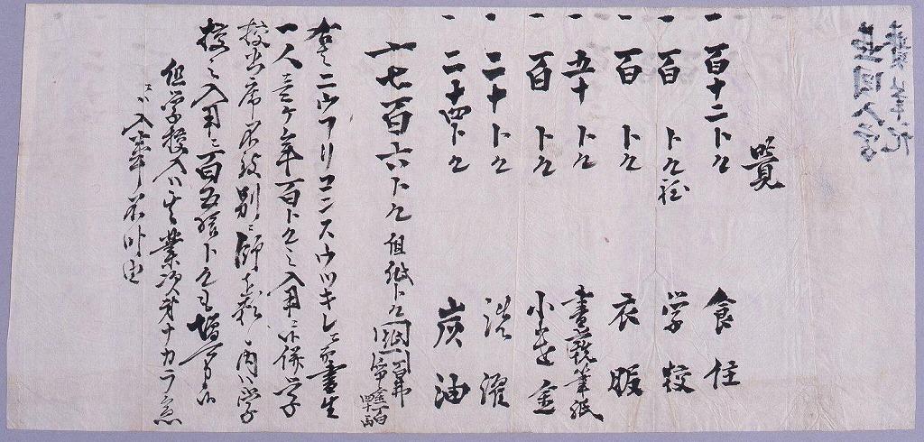 覚(亜国入学費記)