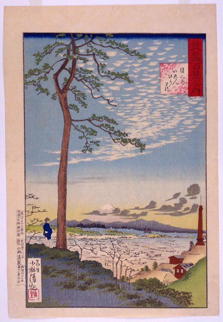 作品画像:武蔵百景之内 目黒いゑんひう蔵