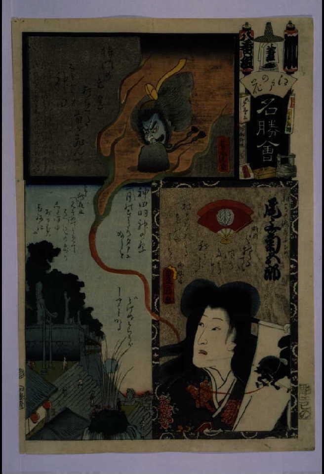 作品画像:江戸の花名勝会 か 八番組