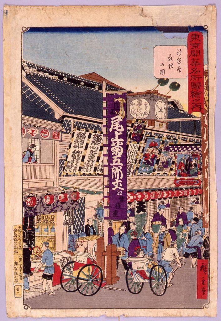 作品画像:東京開華名所図絵 新富座戯場の図