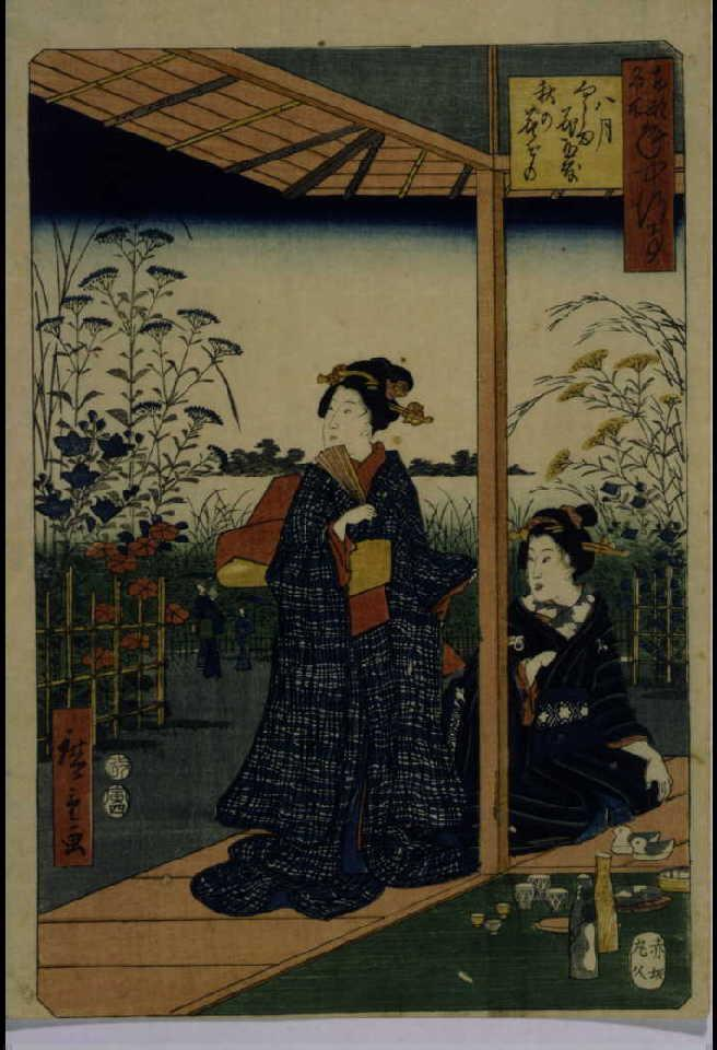 東都名所年中行事 八月 向じま花屋敷秋の花ぞの