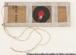 作品画像:写しゑ種板 「だるま」 (両回転仕掛)