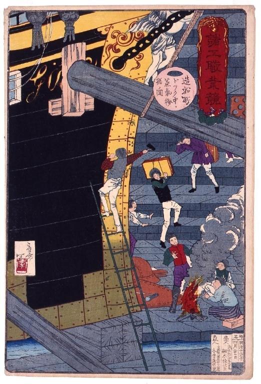 作品画像:諸工職業競 造船所ドック中に蒸気修繕ノ図