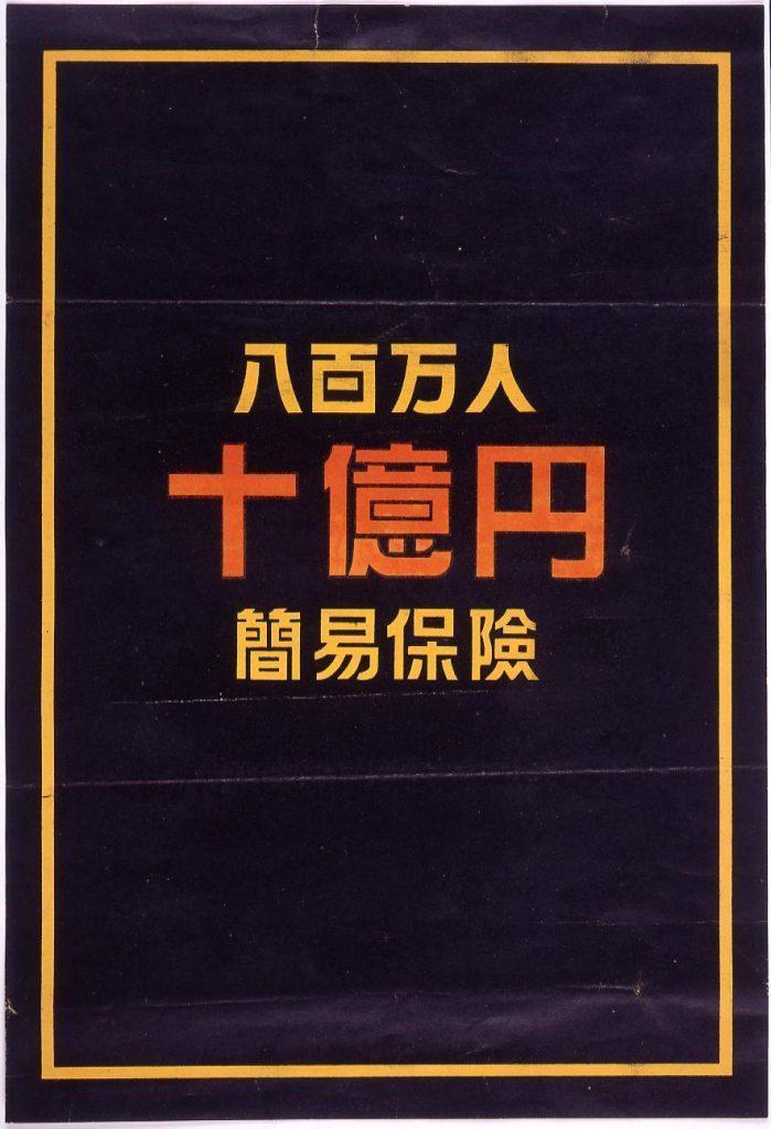 作品画像:「八百万人 十億円」簡易保険