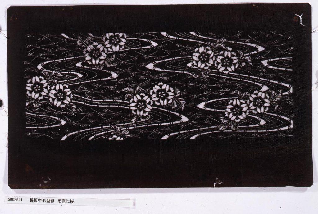 作品画像:長板中形型紙 芝露に桜