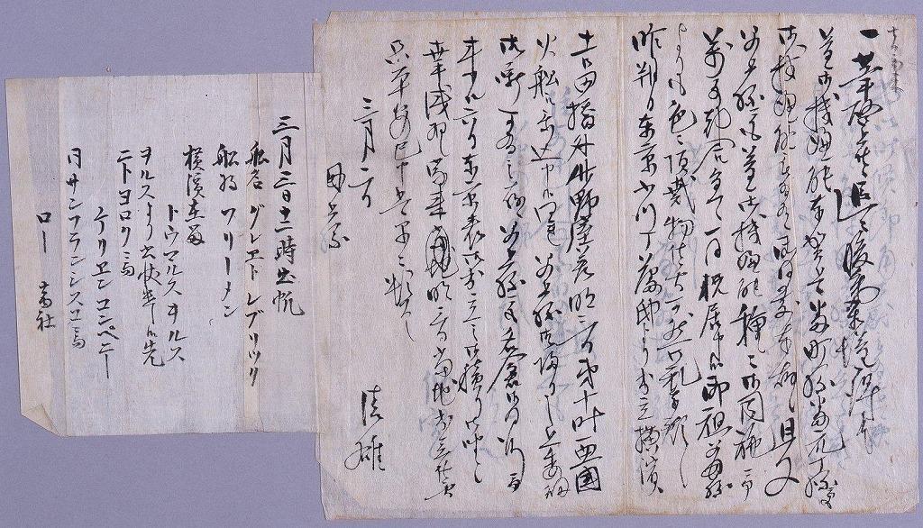 作品画像:川村たま宛書簡(横浜到着、出航予定につき)