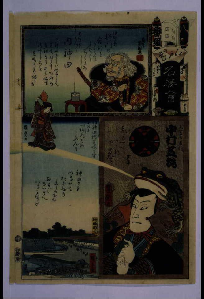 作品画像:江戸の花名勝会 よ 一番組