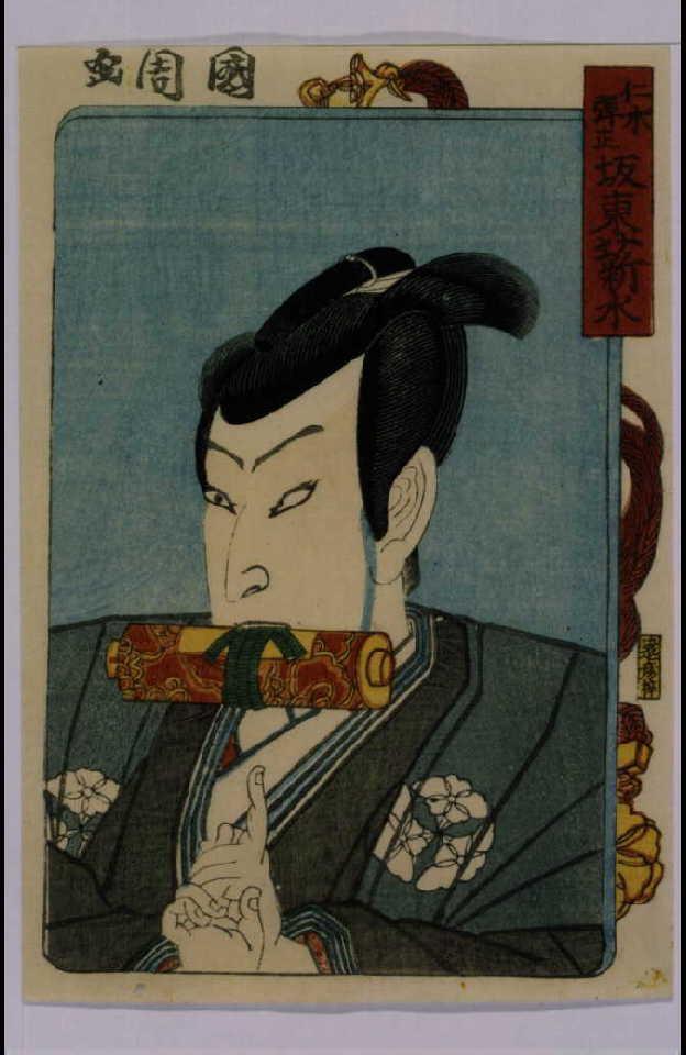 作品画像:三櫓華の姿見 坂東薪水の仁木弾正