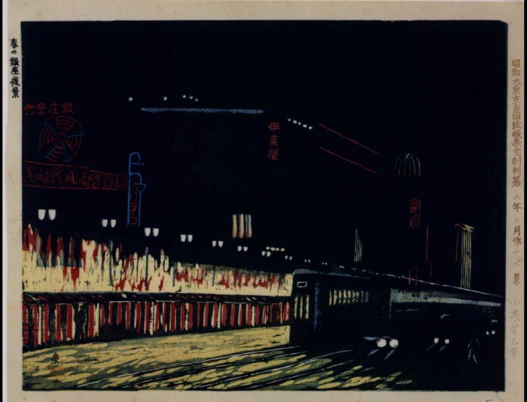 作品画像:昭和大東京百図絵版画完制判 第十二景 春の銀座夜景