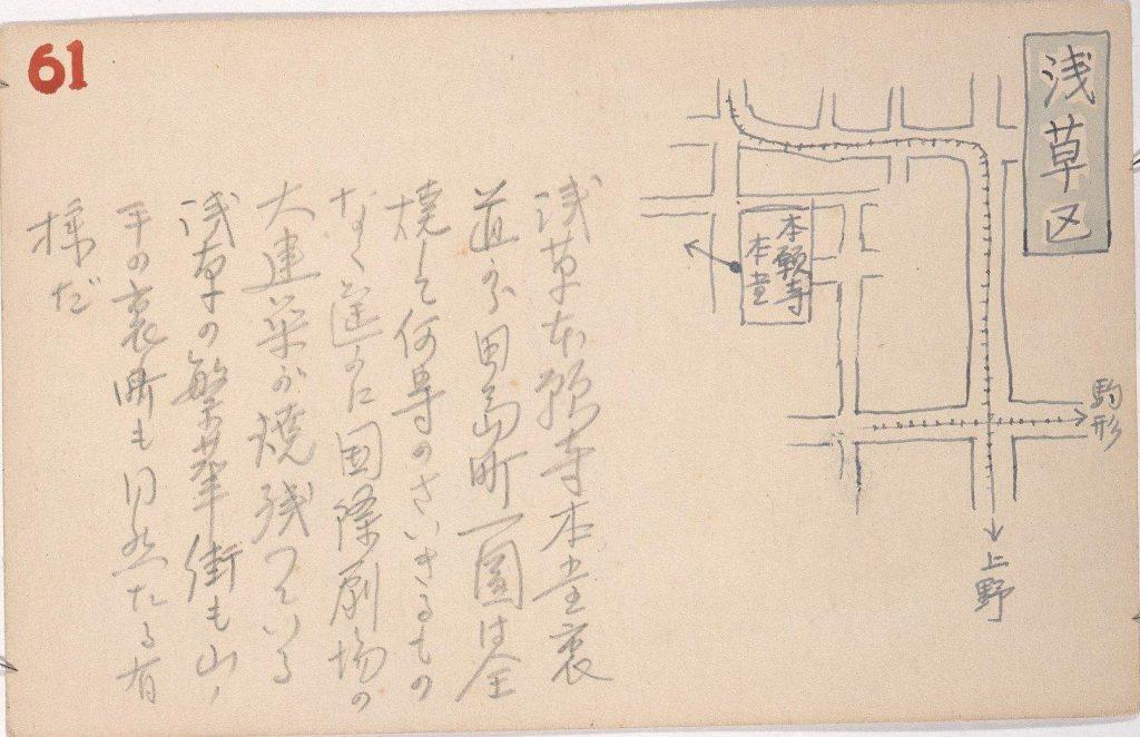 作品画像:東京戦災スケッチ61 国際劇場を