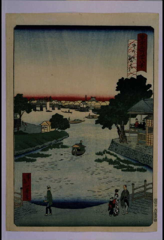 作品画像:東京名所四十八景 中の郷枕はし