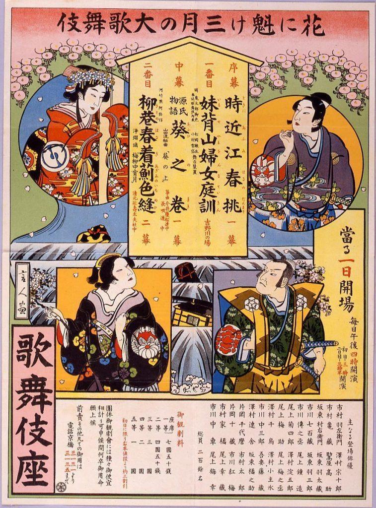 作品画像:花に魁け三月の大歌舞伎