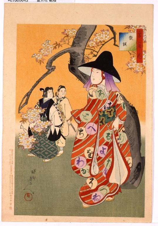 作品画像:雪月花 観桜