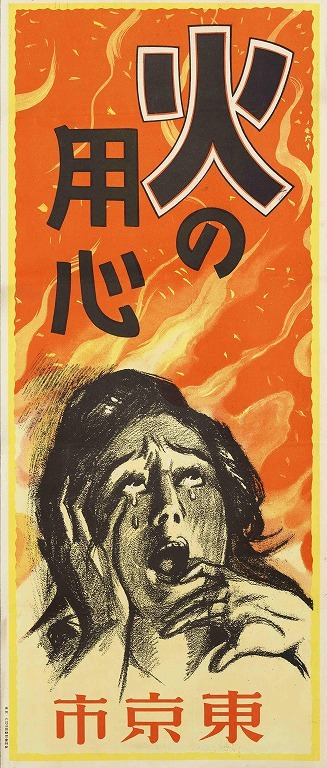 作品画像:ポスター 火の用心