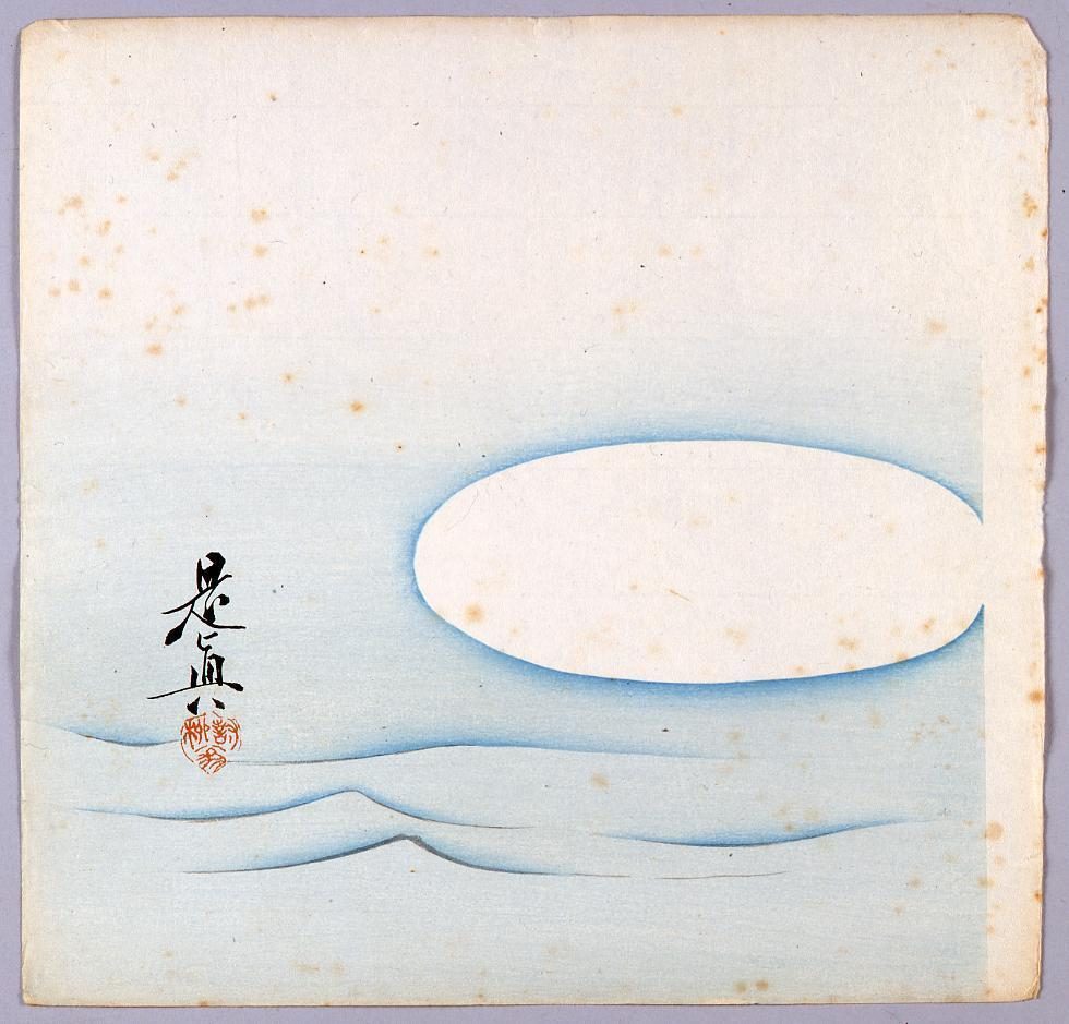 作品画像:榛原聚玉堂版団扇絵 水月