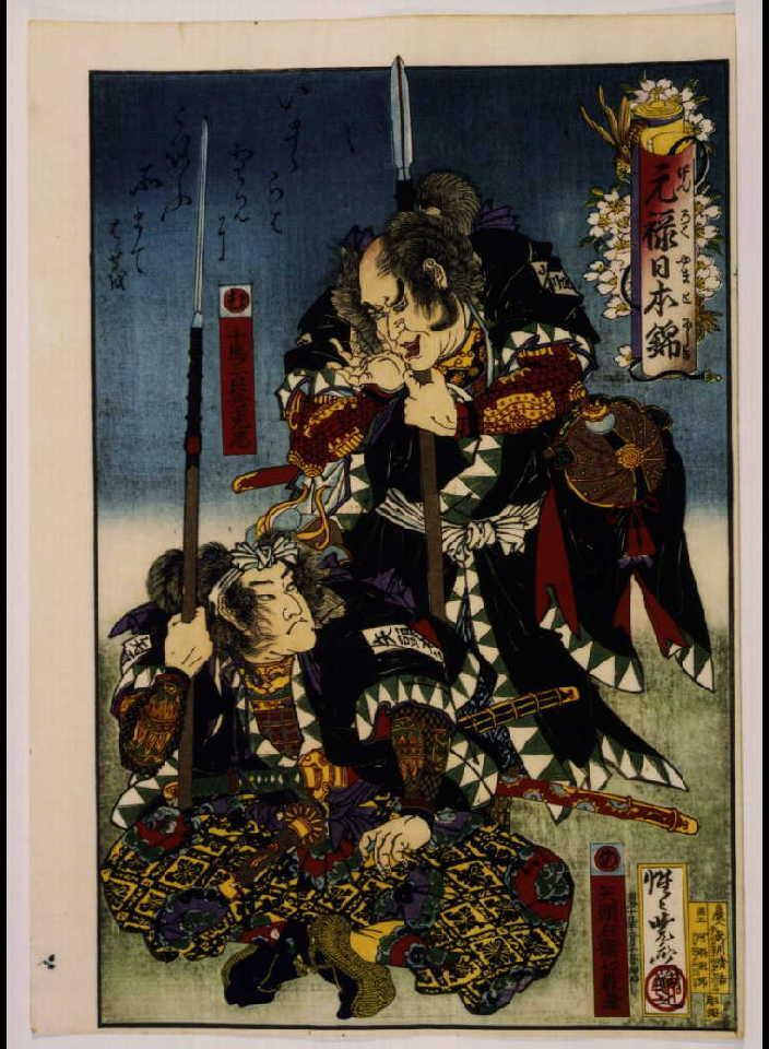 作品画像:元禄日本錦 千馬三良兵エ光忠・矢頭右衛七教兼