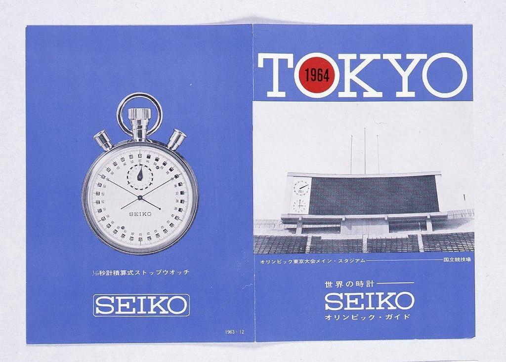 作品画像:世界の時計 SEIKO オリンピック・ガイド