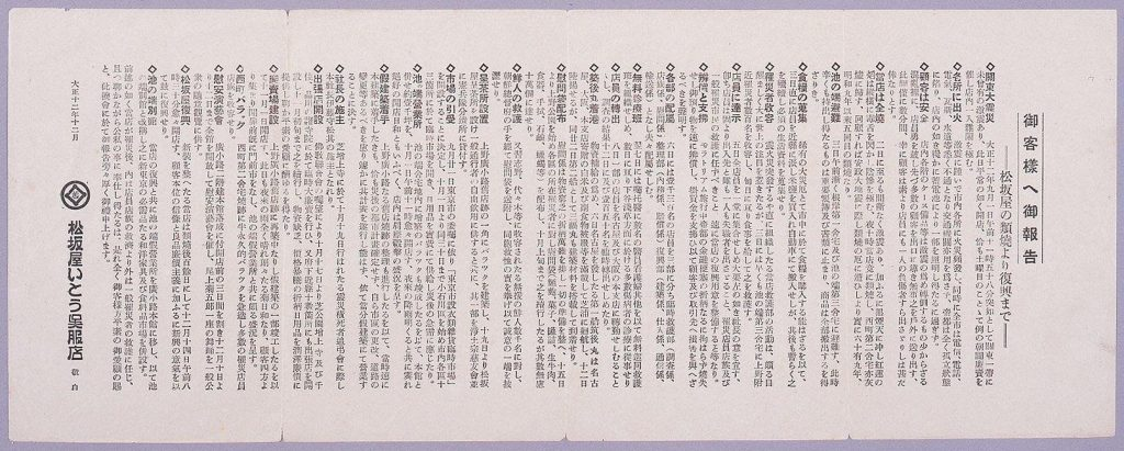 作品画像:御客様への御報告 松坂屋の類焼より復興まで