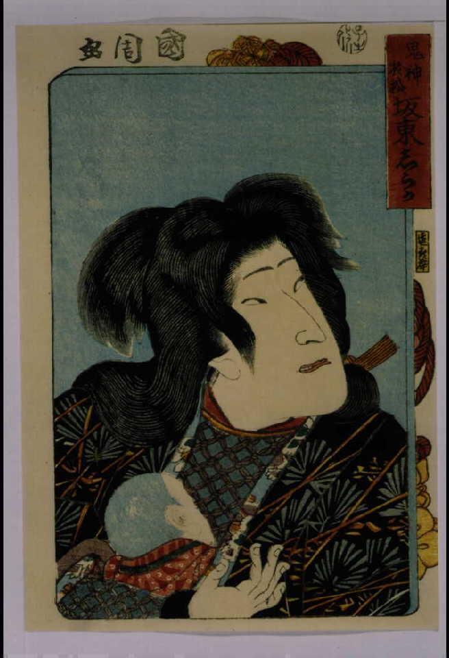 作品画像:三櫓華の姿見 坂東しうかの鬼神於松