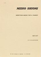 作品画像:ピアニストのための方向の音楽