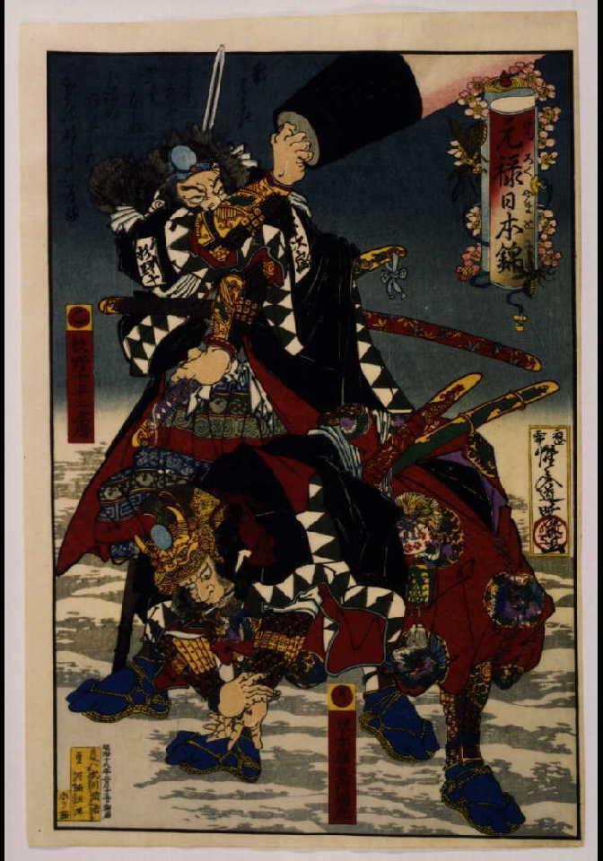 作品画像:元禄日本錦 早水藤左ェ門満尭・杦野十平二次房