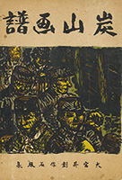作品画像:版画集『炭山画譜 大宮昇創作石版集』