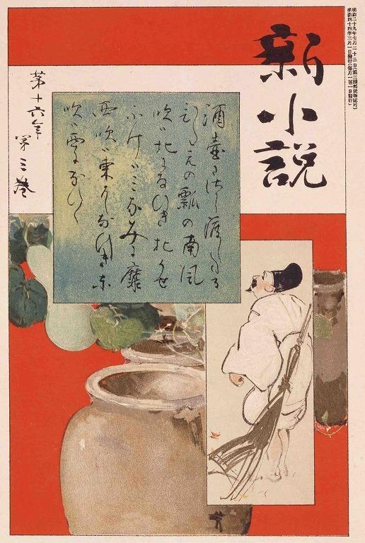 作品画像:『新小説』 第16年第3巻表紙 更級日記  色校正刷