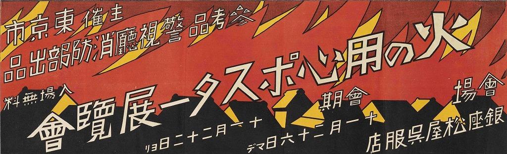 作品画像:ポスター 火の用心ポスター展覧会