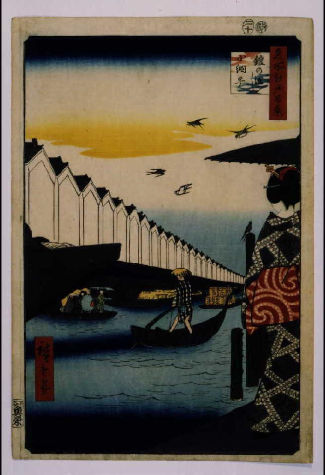 作品画像:名所江戸百景 鎧の渡し小網町