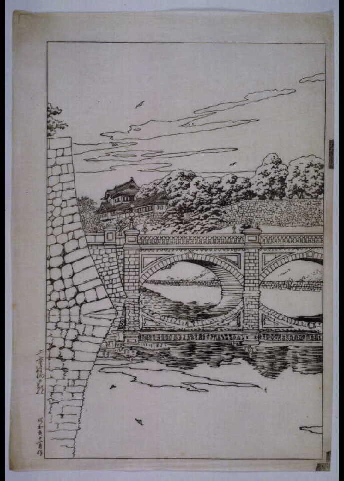 作品画像:二重橋の朝 校合摺