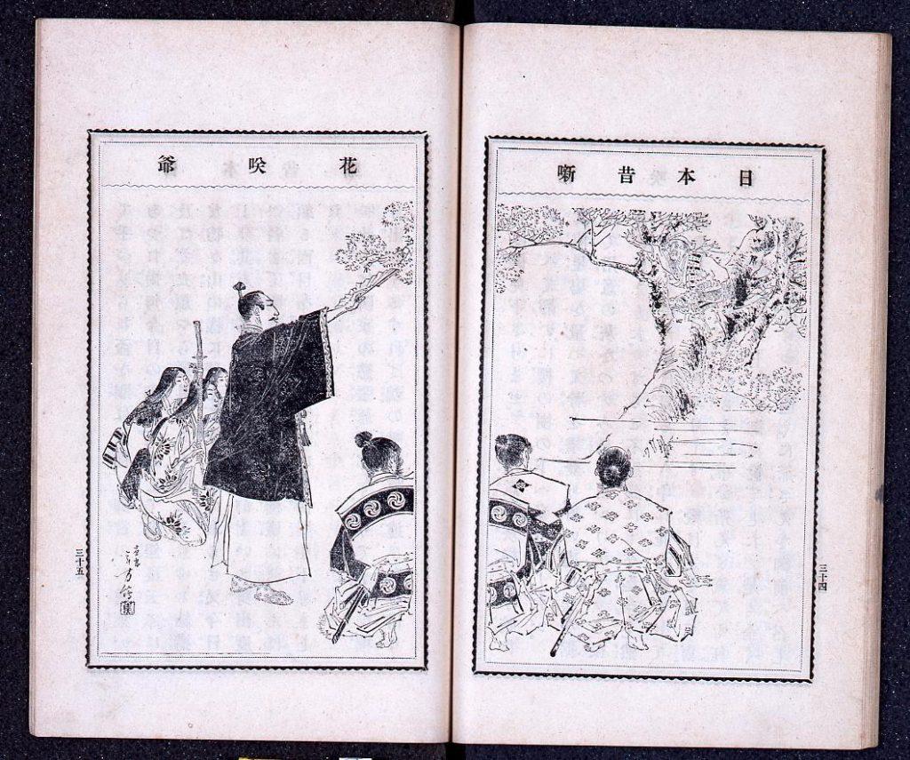 作品画像:日本昔噺