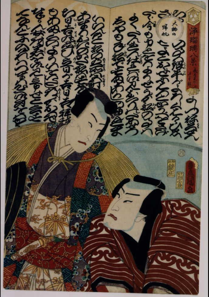 作品画像:浄瑠璃八景 義太夫の千本桜(大物の帰帆)